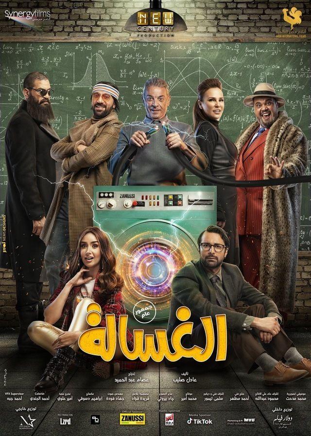 Al Ghasala
